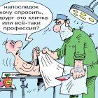 хирург, Кокарев Сергей
