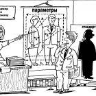 Параметры, Мельник Леонид