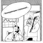 Страшная конкуренция, Шилов Вячеслав