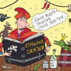 Рост цен, Белозёров Сергей