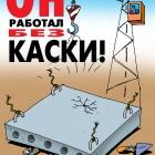 техника безопасности, Кокарев Сергей
