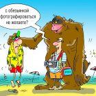 фото с обезьянкой, Кокарев Сергей