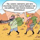 Геологи, Шилов Вячеслав