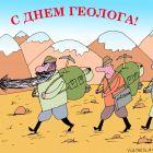 День геолога, Шилов Вячеслав