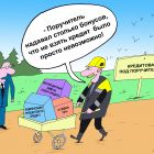 Хороший поручитель, Шилов Вячеслав