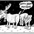 Уши, Егоров Александр