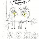 Бананы и банальность, Шилов Вячеслав