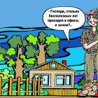 Лепота!!!, Мельник Леонид