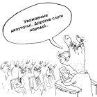 Депутаты, Шилов Вячеслав