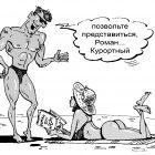 Роман, Кокарев Сергей