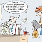 антикризисный пакет, Кокарев Сергей