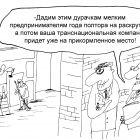 Заговорщики, Шилов Вячеслав