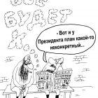 Антикризисный план, Шилов Вячеслав