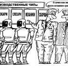 Современное производство, Мельник Леонид