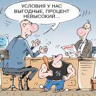 невысокий процент, Кокарев Сергей