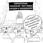 Электронные деньги, Шилов Вячеслав
