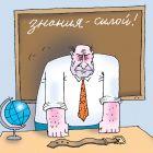 Сила знания, Кокарев Сергей