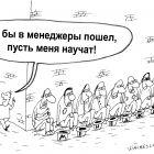 Менеджеры, Шилов Вячеслав