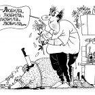 Гадание на ромашке, Гуцол Олег