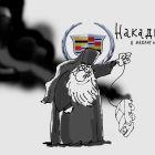 накадил, Алёшин Игорь