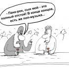 Поп-музыка, Шилов Вячеслав