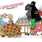 День рождения, Сергеев Александр