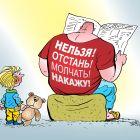 Строгий папа, Сергеев Александр