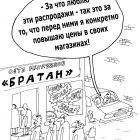 Братан, Шилов Вячеслав