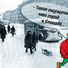 Транспорт зимой в Петербурге, Сергеев Александр