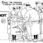 Пьянка в морге, Гуцол Олег
