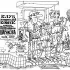 Клуб любителей кошек, Гуцол Олег