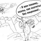 Козлы, Шилов Вячеслав