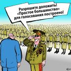 Голосование в армии, Сергеев Александр