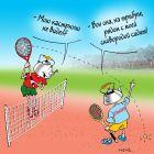 Игра чайников в теннис, Сергеев Александр