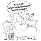 Менаж де труа, Шилов Вячеслав