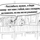 Соседи, Шилов Вячеслав