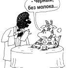Черный кофе, Шилов Вячеслав