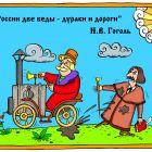 дураки и дороги, Соколов Сергей