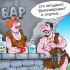 Динозавровка, Кокарев Сергей