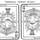"Перевёртыш ""Царевна лягушка"", Дубинин Валентин"