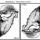 """Перевёртыш """"Крестьянин и петух"""", Дубинин Валентин"""