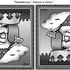 """Перевёртыш """"Король и палач"""", Дубинин Валентин"""