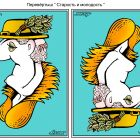 """Перевёртыш """"Старость и молодость"""", Дубинин Валентин"""