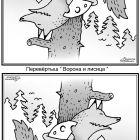 """Перевёртыш """"Ворона и лисица"""", Дубинин Валентин"""