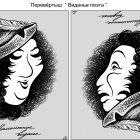 """Перевёртыш """"Виденье поэта"""", Дубинин Валентин"""