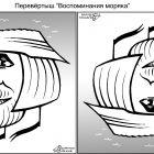 "Перевёртыш ""Воспоминания моряка"", Дубинин Валентин"