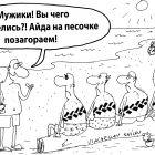 Квадроциклы на пляже, Шилов Вячеслав
