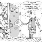 Страховой ангел, Кокарев Сергей