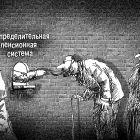 Пенсионная система, Богорад Виктор