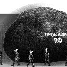 Проблемы ПФ, Богорад Виктор